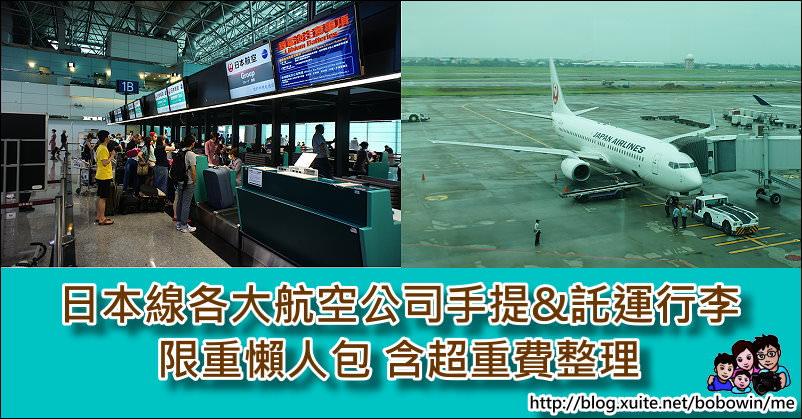 《日本旅遊懶人包行李篇》飛日本各航空公司手提行李限制、託運行李限制、超重費用整理 (華航、長榮、國泰、日航、全日空、達美、復興)