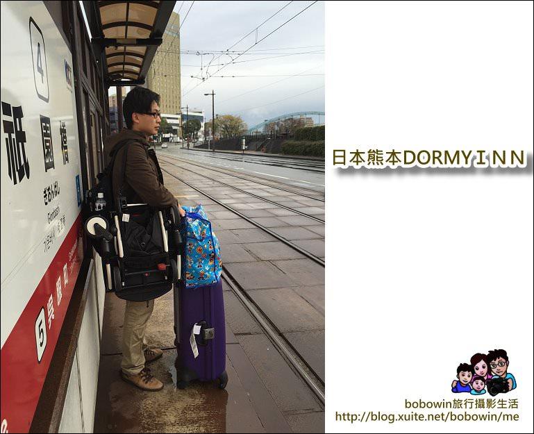 IMG_3305.JPG - 日本熊本DORMY INN 飯店