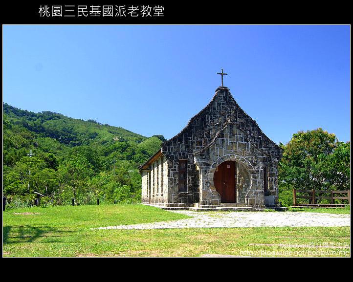[ 北橫 ] 桃園三民基國派老教堂