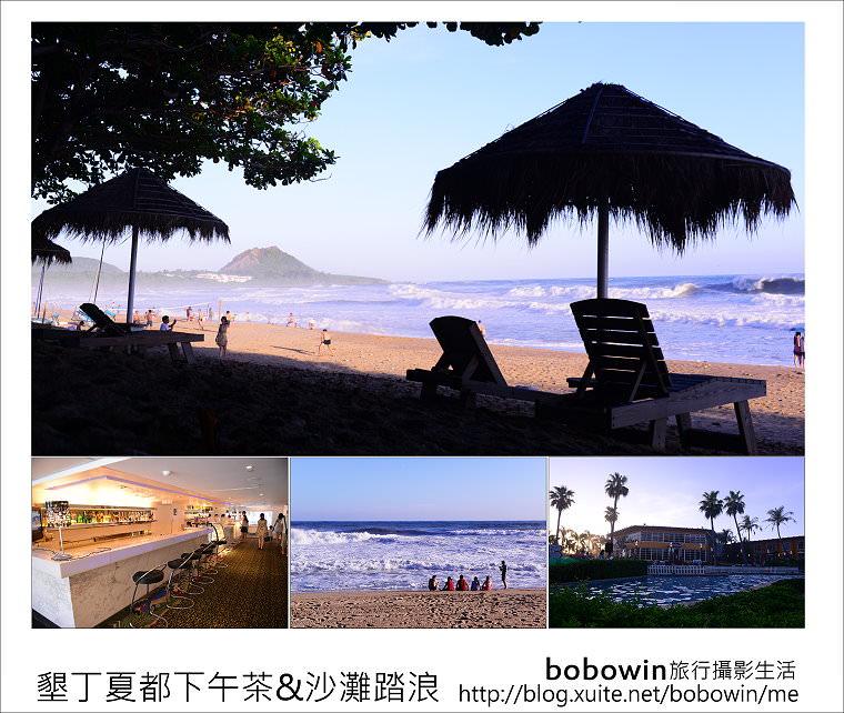 [ 屏東墾丁 ] 夏都沙灘酒店下午茶&沙灘踏浪