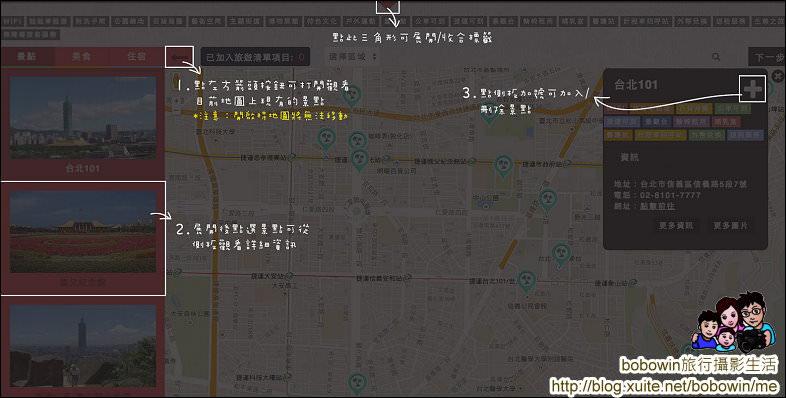 官網_01.jpg - 新竹一日遊兩日遊行程規劃