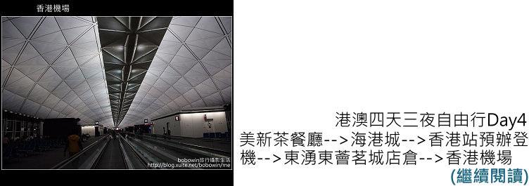 [ 港澳自由行 ] day4 美新茶餐廳–>海港城–>香港站預辦登機–>東湧東薈茗城店倉–>香港機場