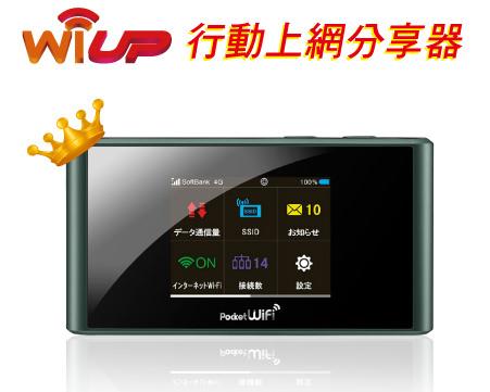 product_304ZT.jpg - WI-UP日本上網分享器