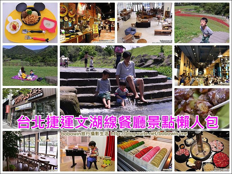 封面.jpg - 台北捷運文湖線餐廳景點懶人包