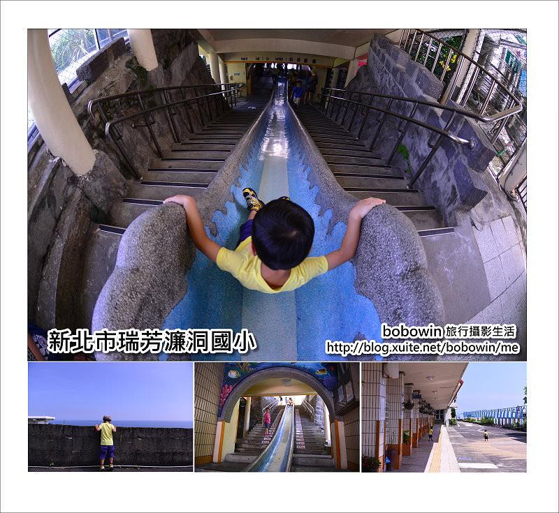 [ 新北市親子景點 ] 金瓜石濂洞國小~全台最好玩的學校超長溜滑梯就在這,看陰陽海看風景也很美