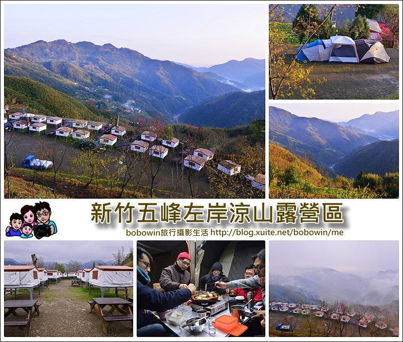 封面.jpg - 新竹左岸涼山露營