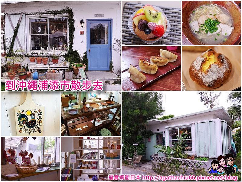 page2.jpg - 沖繩30個景點