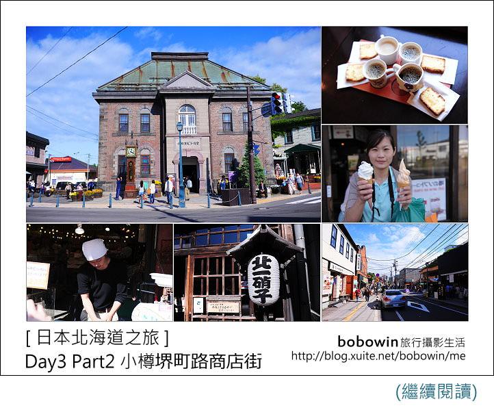 [ 日本北海道之旅 ]  Day3 Part2 小樽堺町路商店街~悠遊玻璃工藝與精緻甜品