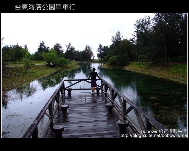 [ 台東 ] 海濱公園&森林公園單車行