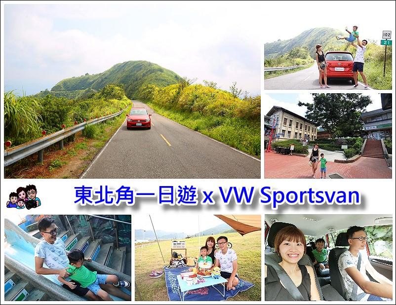 【 新北市玩樂行程 】東北角一日遊~開著VW Sportsvan 追溜滑梯、瘋野餐、擁抱碧海藍天一整天