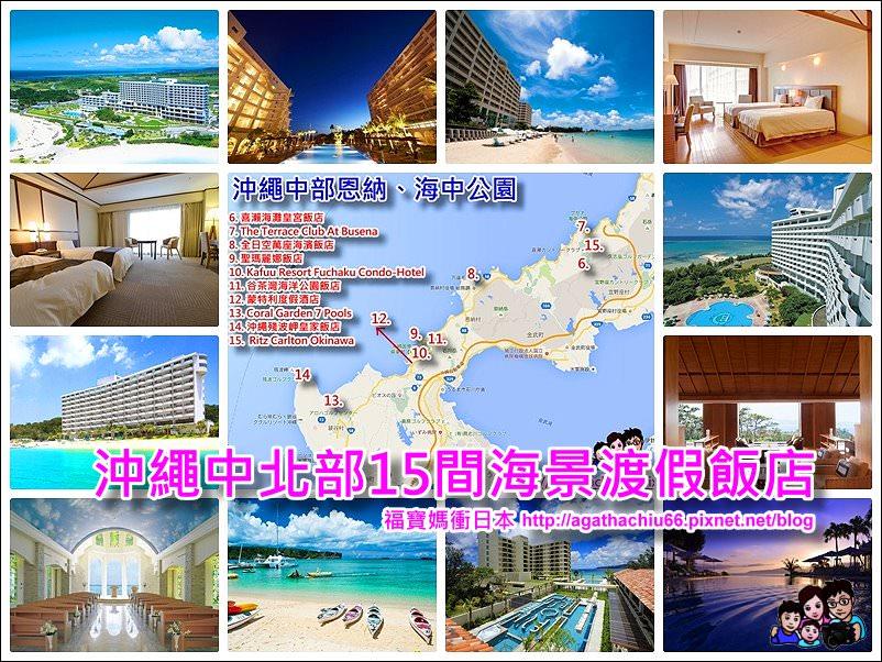 封面(上篇).jpg - 沖繩海濱飯店