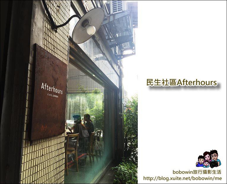 IMG_0795.JPG - 台北民生社區Afterhours