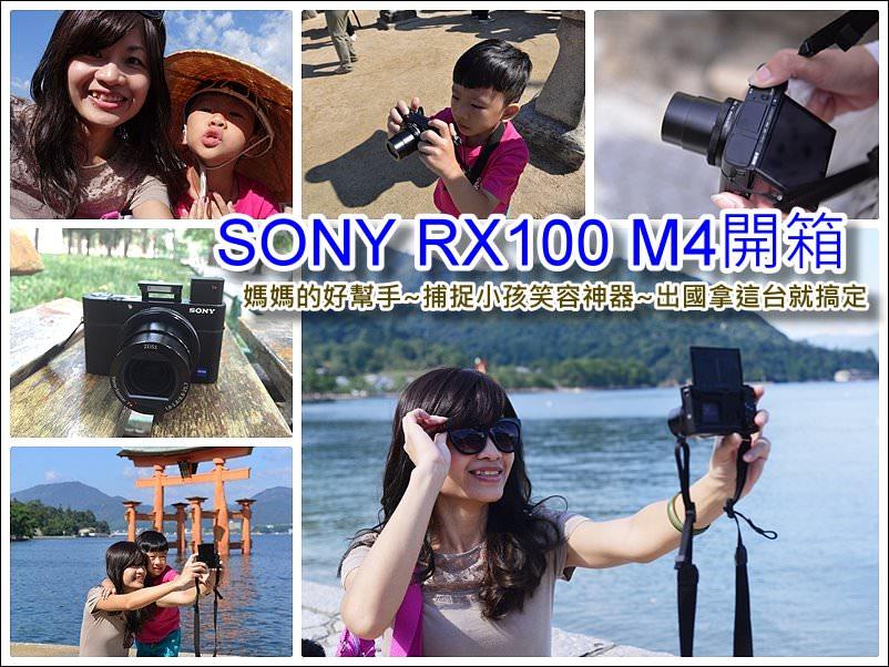 封面_Final.jpg - SONY RX100開箱