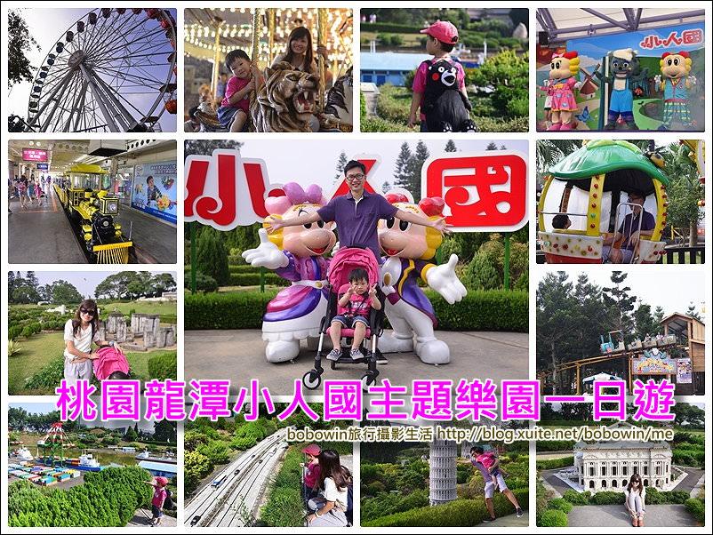 page.jpg - 桃園小人國遊樂園