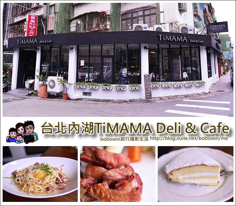 封面.jpg - 台北內湖TiMAMA Deli & Cafe