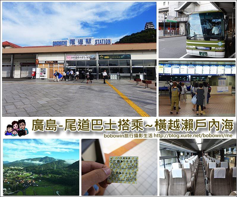 【 廣島四國自由行 】Day3  出發前往尾道~島波海道起點最方便的交通方式,俯瞰瀨戶內海美景