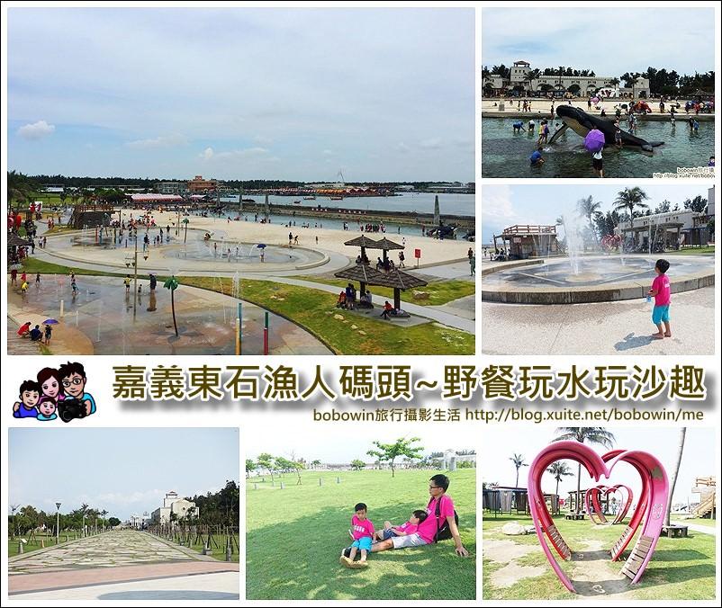 page_封面.jpg - 嘉義東石漁人碼頭