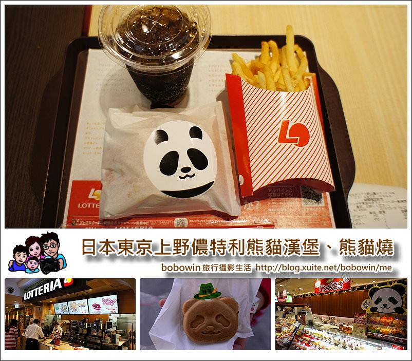 《 日本東京上野 》儂特利熊貓漢堡、Cozy corner熊貓燒、必逛超大扭蛋牆@順遊阿美衡丁、買熊貓雨傘