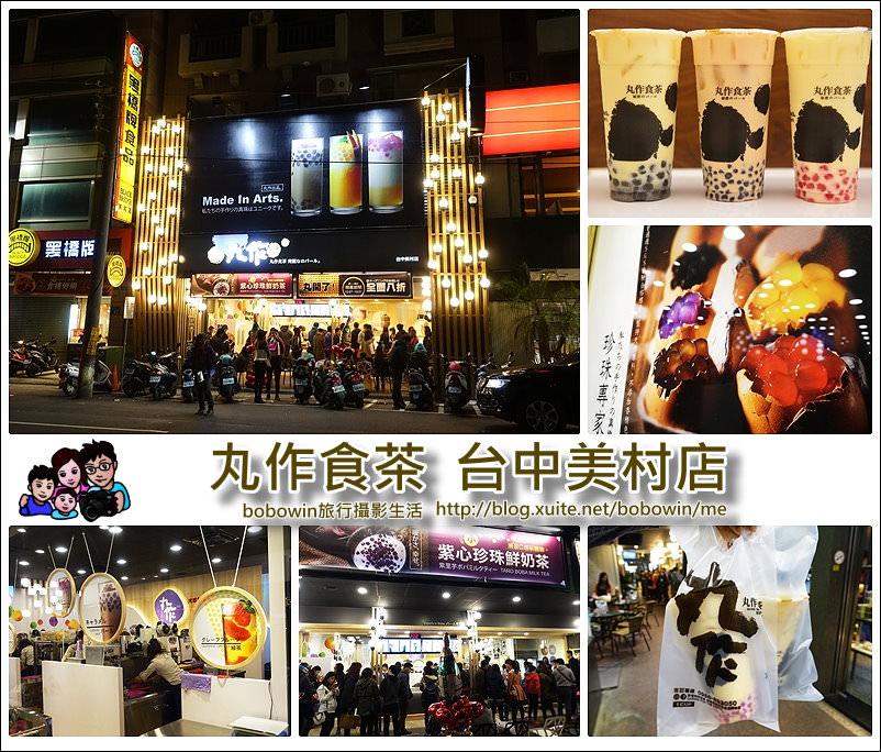 《 台中新開幕飲料店 》丸作食茶美村店~綠園道旁現做珍珠、五種口味可選