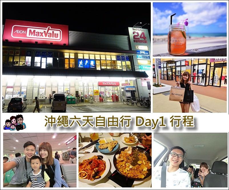 【沖繩自由行 Day1】 沖繩六天五夜自由行行程Day1 行程總攬(租車、海景餐廳、outlet、飯店、網路分享器)
