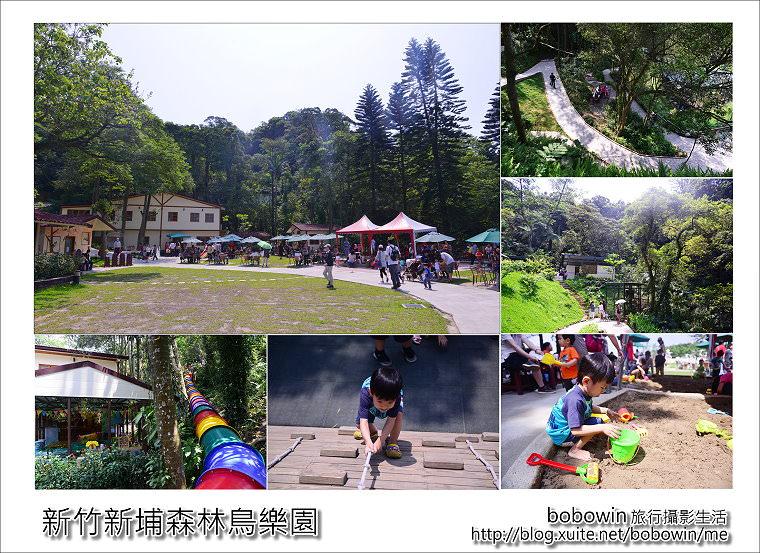 [ 新竹新埔 ] 森林鳥花園 ~親子景觀餐廳