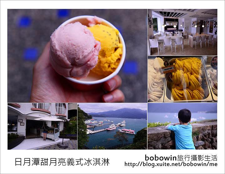 [ 南投魚池 ]  日月潭甜月亮手作義式冰淇淋