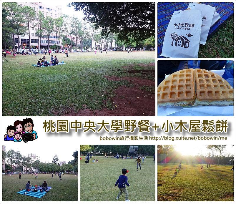 《 桃園親子野餐景點 》中央大學野餐趣+小木屋鬆餅~野餐好吃好玩 又可以親子同樂