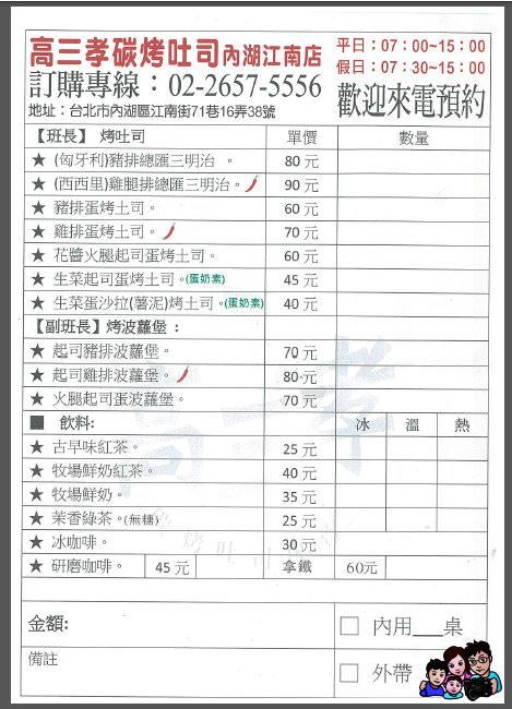 高三孝MENU.jpg - 台北內湖高三孝碳烤三明治