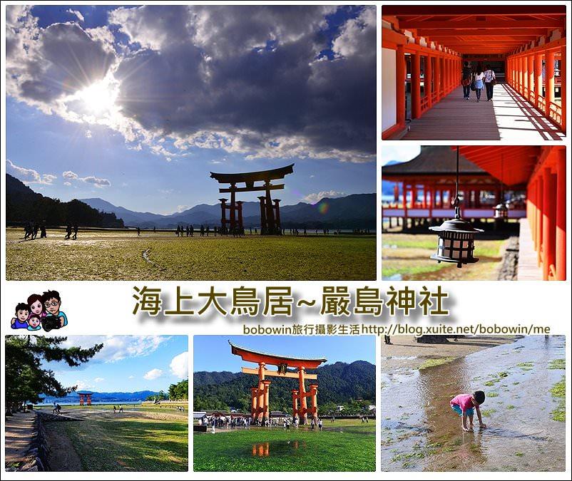 page.jpg - 嚴島神社
