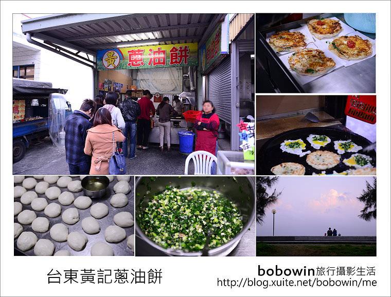 [台東美食小吃] 台東黃記蔥油餅~近海濱公園