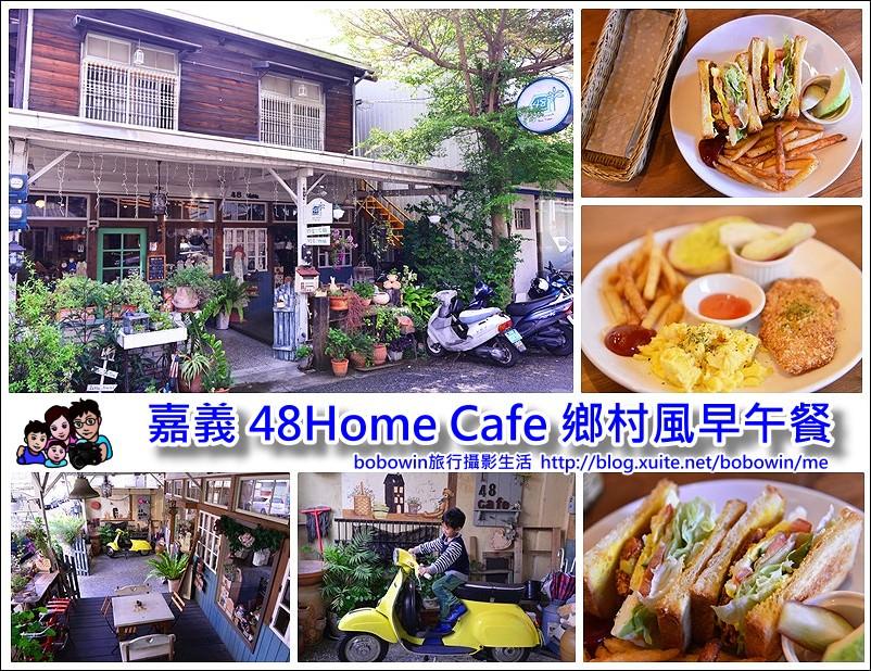 【嘉義早午餐推薦】48 home cafe 日式雜貨風,鄉村風早午餐.老屋咖啡選擇