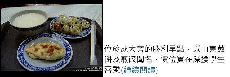 [ 美食 ] 台南勝利早點–山東蔥餅