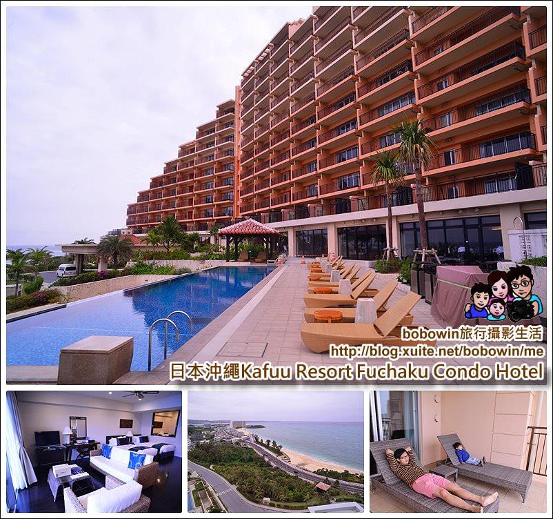 《 日本沖繩海濱飯店 》 Kafuu Resort Fuchaku Condo-Hotel海濱公寓式飯店@每間都是海景房、超適合家族旅遊