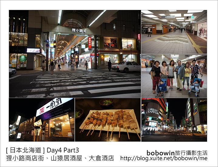 [ 日本北海道 ] Day4 Part3 札幌地下商店街–> 狸小路商店街–> 山猿居酒屋 –>大倉酒店