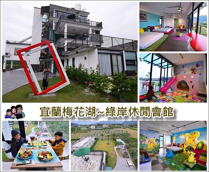【宜蘭】綠岸休閒會館~鄰近梅花湖、房間寬敞採光佳、VIP房有專屬兒童遊戲室