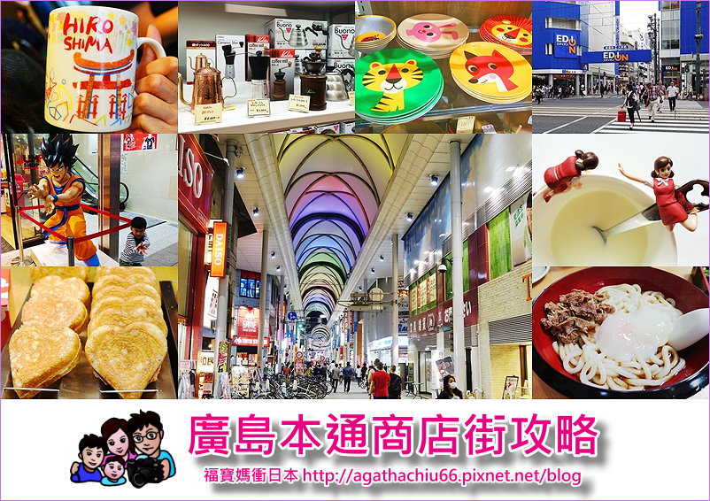 page.jpg - 廣島本通商店街