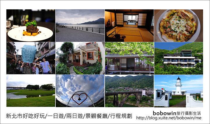 [ 新北市一日遊] 好吃好玩/景觀餐廳/一日遊/二日遊/景觀餐廳/行程規劃