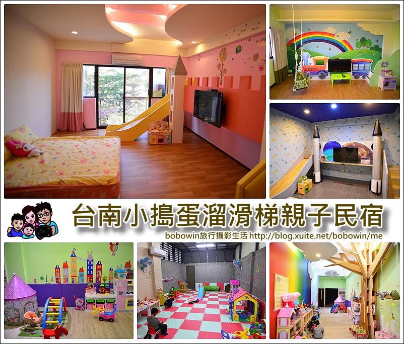 《台南親子民宿》台南小搗蛋溜滑梯民宿~民宿就是遊戲場、玩上一整天也不想走