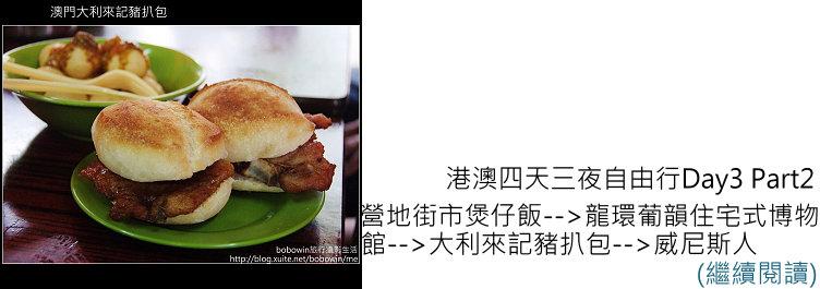[ 遊記 ] 港澳自由行day3 part2 營地街市煲仔飯–>龍環葡韻住宅式博物館–>大利來記豬扒包–>威尼斯人