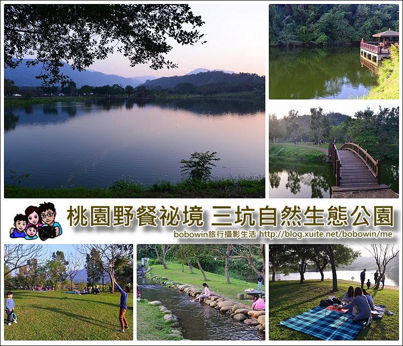 封面.jpg - 桃園三坑自然生態公園
