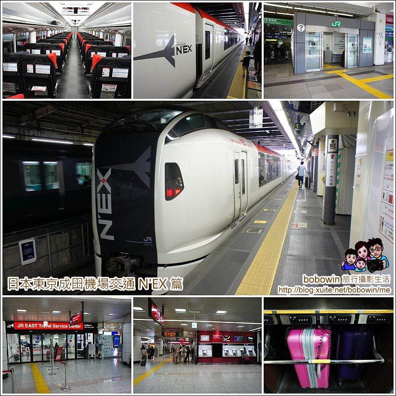 《 日本東京成田機場交通 》成田機場往東京車站 新宿  交通懶人包 (JR N'EX篇)