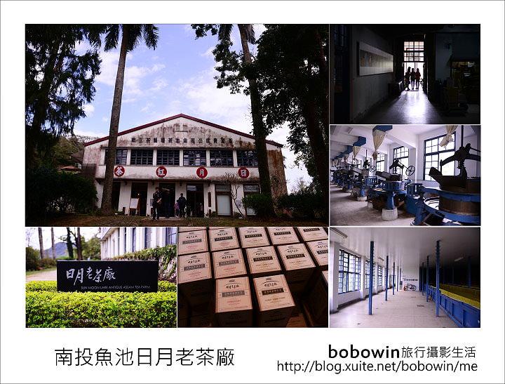 [ 南投魚池好玩 ] 日月老茶廠~尋找台灣在地紅茶味