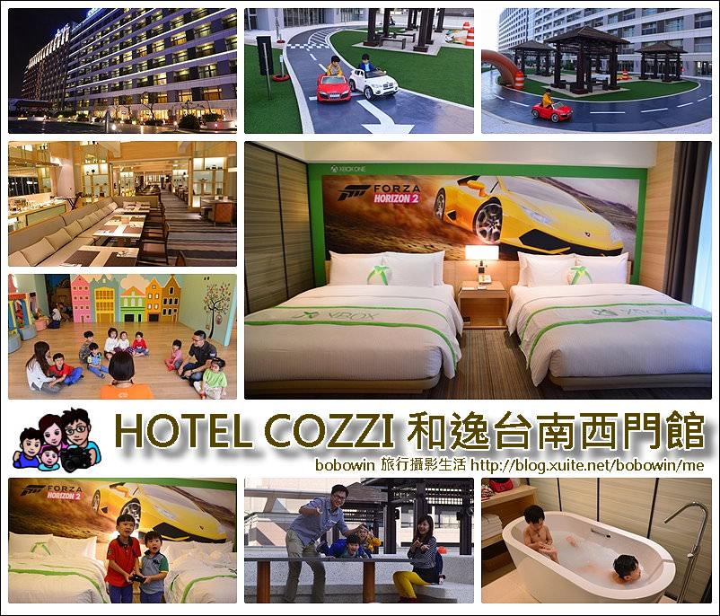 《台南親子飯店 》HOTEL COZZI和逸台南西門館~XBOX ONE主題房、擬真兒童賽車場、房內還有XBOX主機讓你玩整夜