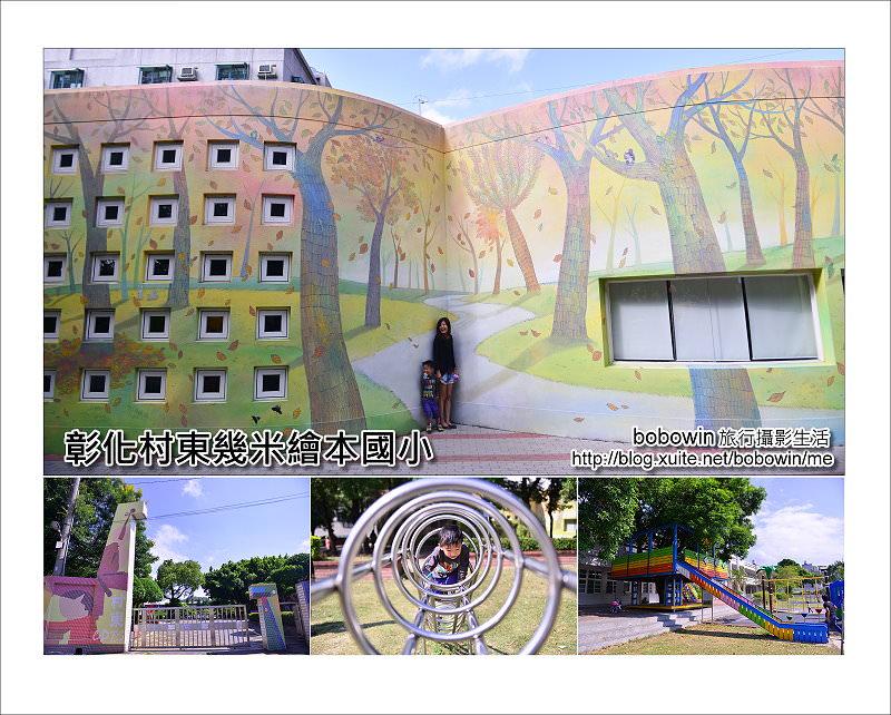 《 彰化一日遊》彰化村東國小 ~ 幾米風童話繪本社區閱讀中心