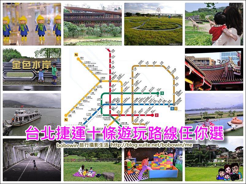 台北捷運一日遊行程規劃,精選十條台北捷運路線 ~ 旅遊景點、美食規劃、野餐郊遊全都包