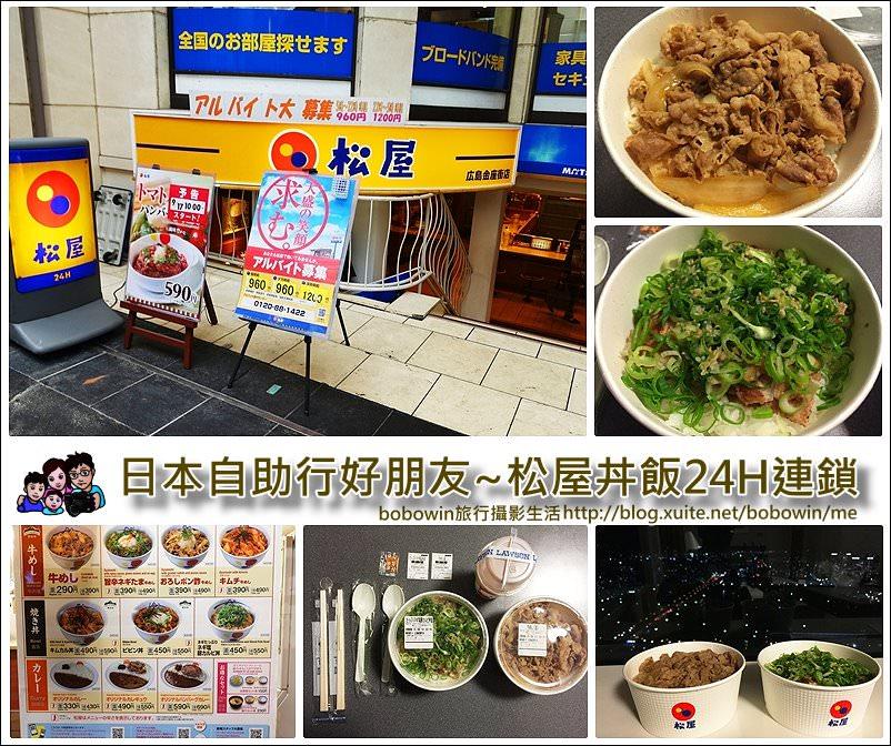 【日本自由行省錢美食 】松屋 24H連鎖平價丼飯&LAWSON炸雞