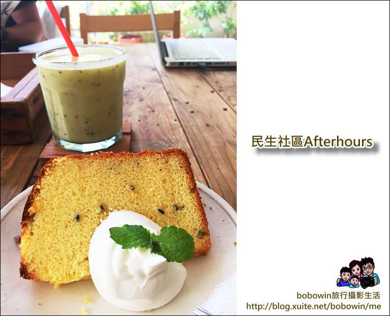 IMG_0755.JPG - 台北民生社區Afterhours