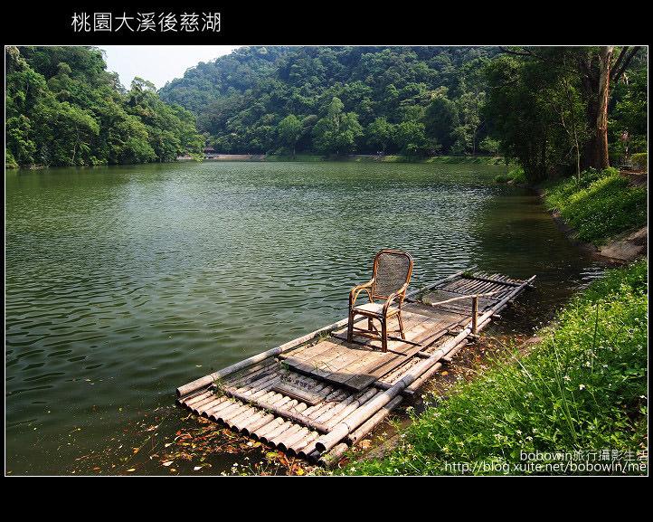 [ 北橫 ] 桃園大溪後慈湖