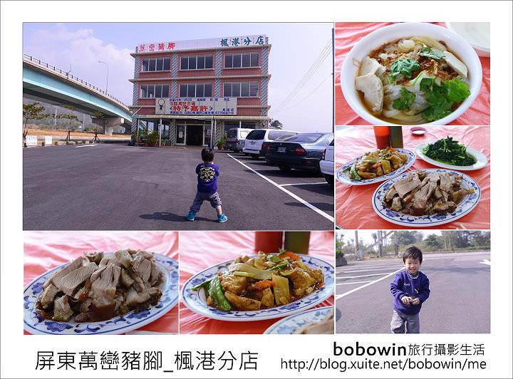 [ 屏東坊山美食 ] 海鴻飯店萬巒豬腳_楓港分店