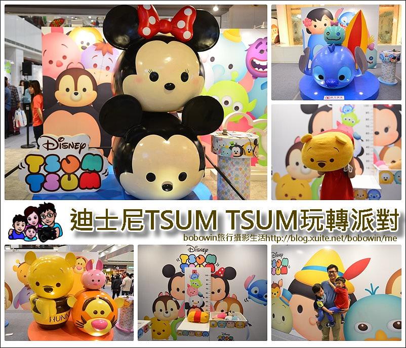 封面.jpg - 迪士尼 TSUM TSUM 玩轉派對
